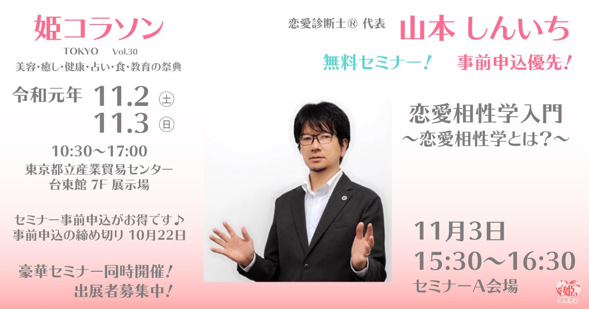 恋愛 占い 無料 2019